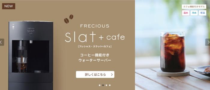 フレシャス slat+カフェ
