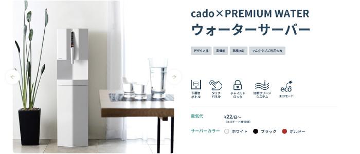プレミアムウォーター cado × PREMIUM