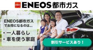 ENEOS都市ガスでガス代を安く!口コミ・評判や料金プラン・メリットを解説