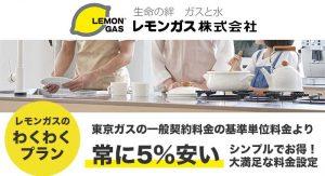 レモンガスの都市ガスでガス代を安く!口コミ・評判や料金プラン・メリットを解説