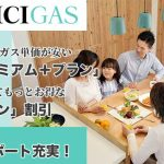 ニチガス(日本瓦斯)の都市ガスは安い?本当にお得なのか口コミ・評判や料金プラン・メリットを交えて解説
