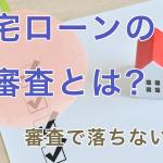 住宅ローン 本審査