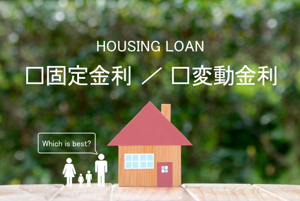 住宅ローンの金利とは?