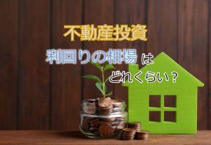 不動産の利子の相場はどれくらい?