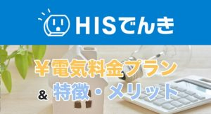 HISでんき(HTBエナジー)の電気料金プランと特徴・メリット